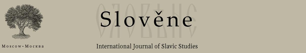 Slověne = Словѣне. International Journal of Slavic Studies